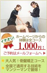 HPからの直接入学は全コース5,000円引き!