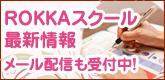 ROKKAスクール最新情報のメール配信も行っております!