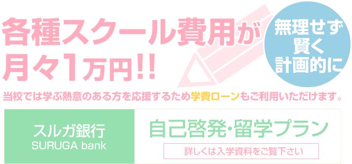 各種スクール費用が月々1万円から!学費ローンもございます。詳しくはお問合せください